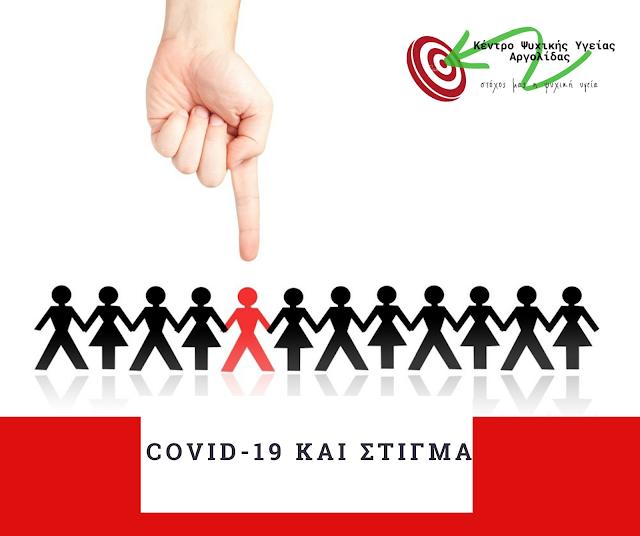 Κέντρο Ψυχικής Υγείας Αργολίδας: Covid-19 και στίγμα