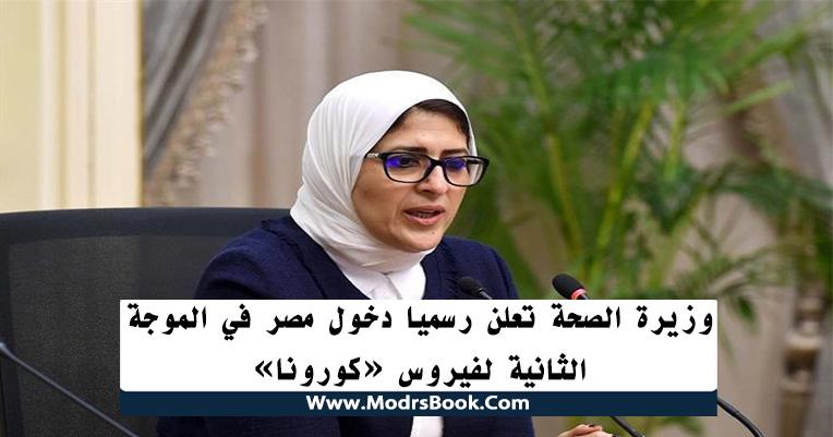 وزيرة الصحة تعلن رسميا دخول مصر في الموجة الثانية لفيروس «كورونا»