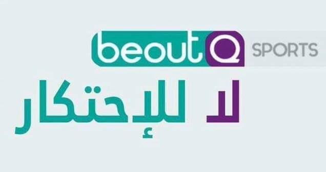 عودة قنوات بي اوت كيو BeoutQ علي القمر الصناعي يوتل سات 26/08/2019