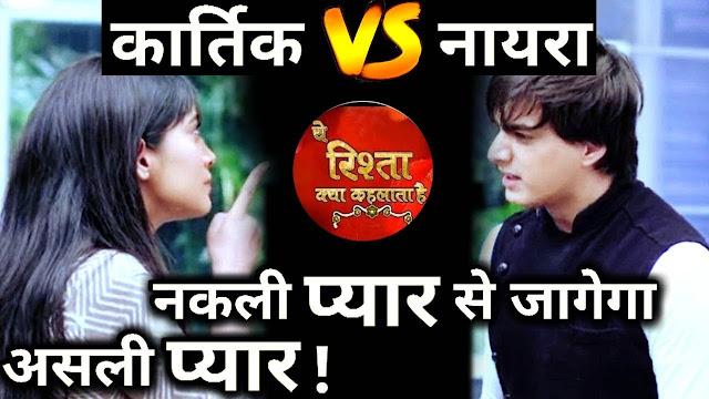 Big Dhamaka : Naira and Kartik's love in dilemma in Yeh Rishta Kya Kehlata Hai
