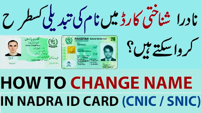 How to Change Name on id card/CNIC in Pakistan