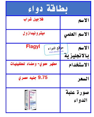 فلاجيل شراب Flagyl l | مطهر معوي للأطفال
