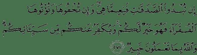 Surat Al-Baqarah Ayat 271