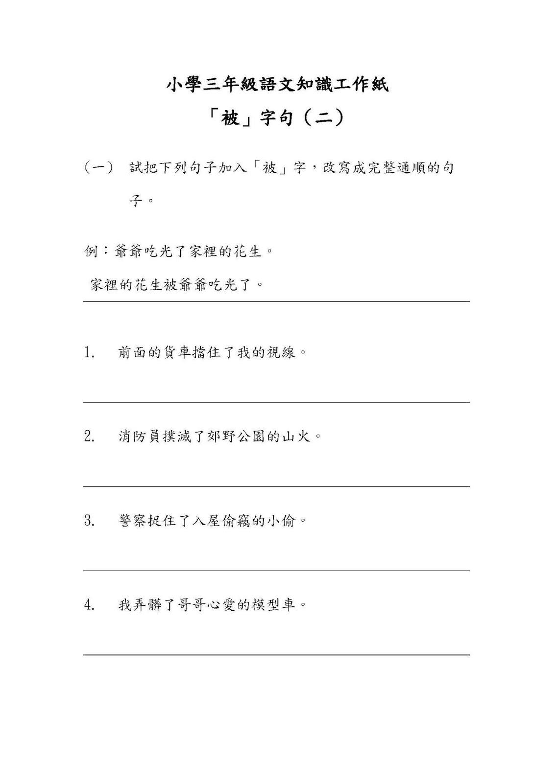 小三語文知識工作紙:「被」字句(二)|中文工作紙|尤莉姐姐的反轉學堂