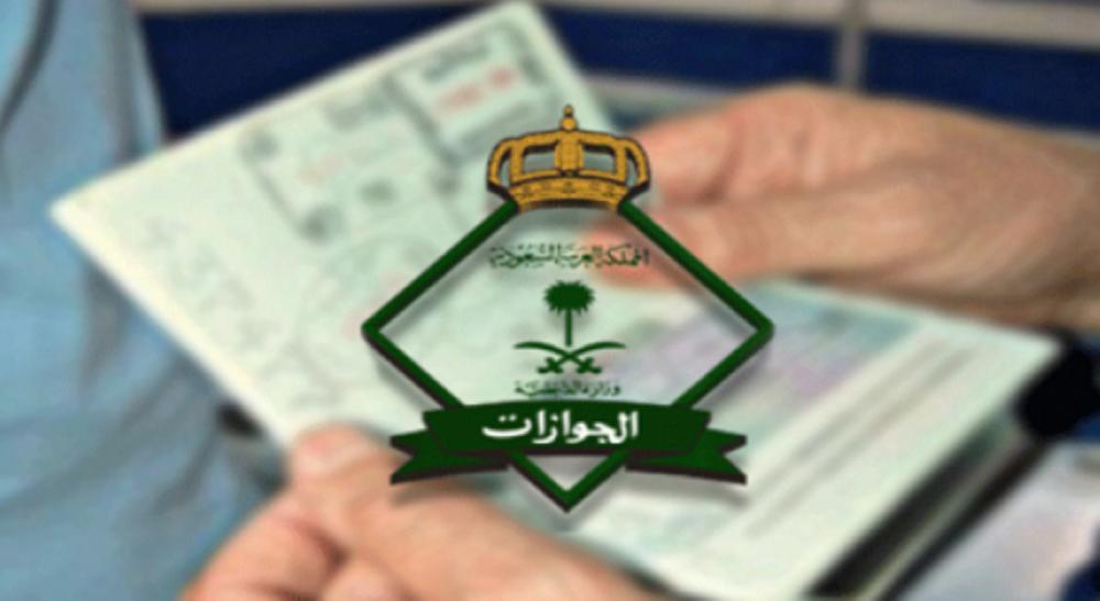 الجوازات السعودية توجه تحذيرا مهما للمقيمين