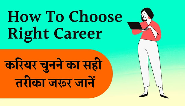 How can I choose my right career after 12th in hindi, how to choose right career in hindi