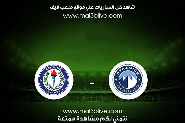 مشاهدة مباراة بيراميدز وسموحة بث مباشر اليوم الموافق 2021/06/15 في الدوري المصري