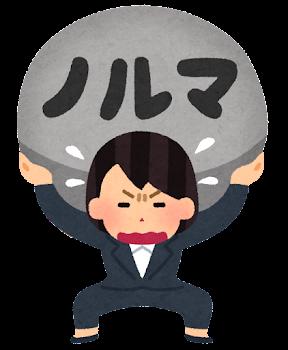重いノルマのイラスト(スーツ・女性)
