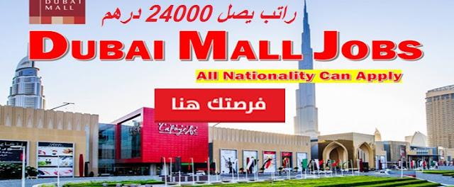 وظائف دبي مول 2019 Dubai Mall براتب 24000 درهم قدم الأن