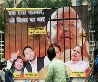 पटना में पोस्टर लगा लालू यादव को बताया कैदी नं. 3351, लिखा- एक ऐसा परिवार जो बिहार पर भार