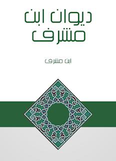 تحميل ديوان ابن مشرف pdf