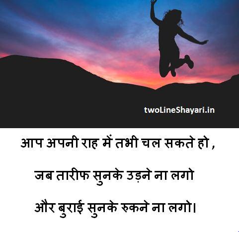 Life Shayari dp, Life Shayari in Hindi dp, Shayari on zindagi images