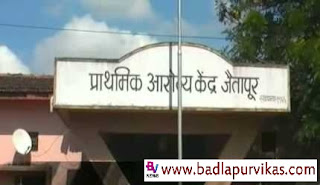 Ratnagiri (Maharashtra Development Media) - Patients are not being treated properly due to lack of facilities in the primary health center of Jaitapur village in Rajapur taluka of Ratnagiri. Whenever the patient comes to this health center for treatment, the doctor is not present in the health center. Many times patients have to wait for hours, but doctors come to their own accord. Because of this, the marriage of Jaitapur village to go to the government hospital for treatment has come twice now.  Despite complaining to the citizens of Jaitapur village many times about this problem, to this day, the primary health center is not functioning according to the rules, the patients are not getting well treatment. Due to the doctors coming here voluntarily, the patients, especially the needy, have to undergo treatment at a private hospital.  Towards this health center of Jaitapur village, now the health minister of Maharashtra state Eknath Shinde should pay attention so that doctors and nurses work properly in this hospital and patients can get treatment.  Residents of the village have even informed about this health center that injection of rabies, tetanus as well as other needy and emergency patients into this hospital is not available at this time. After this, doctors here advise patients to take injections in private hospital. In this way, in this government hospital of Jaitapur village, doctors are advised to go to private hospital instead of undergoing treatment in government hospital to provide treatment to the economically poor and needy patients.