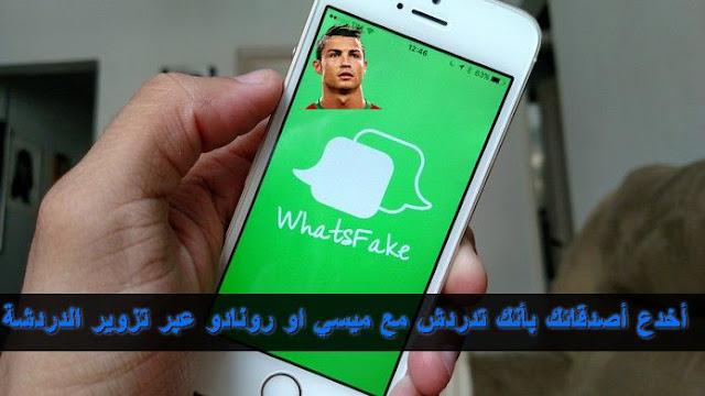 تطبيق Whats Fake لتزوير دردشات ومحادثات الواتساب لتخدع اصدقائك بانك تكلم شخصية مشهورة عالميا