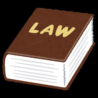 「LAW」と書かれた本のイラスト