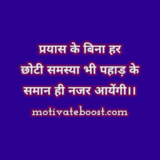 Inspiring true suvichar hindi