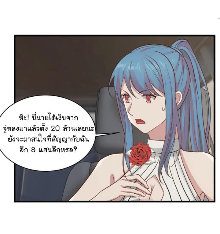 I Have a Dragon on My Body - หน้า 23