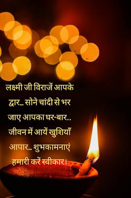 Wishes of diwali in hindi, Diwali quotes, Happy Diwali wishes message. 2 Labelashishkumar 2019