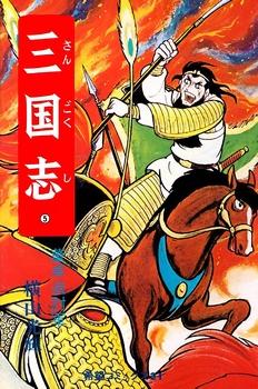 Sangokushi Manga