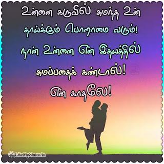 Kadhal Kavithai For Girlfriend