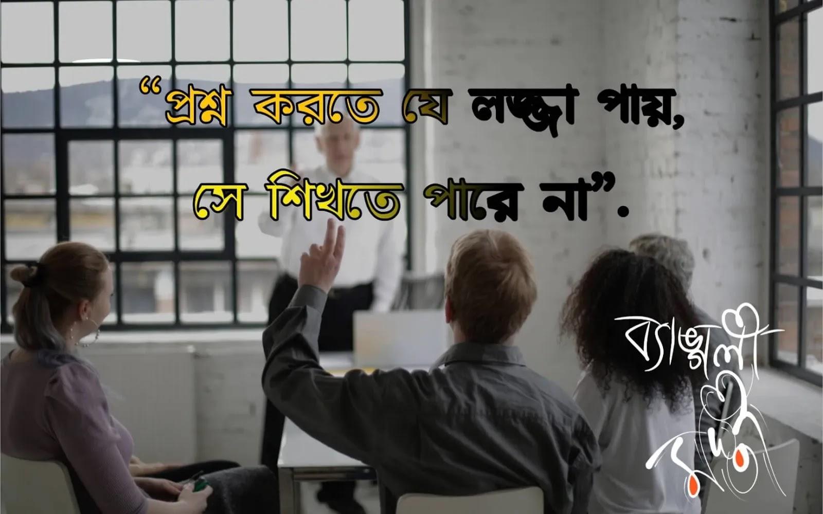 motivational Bengali