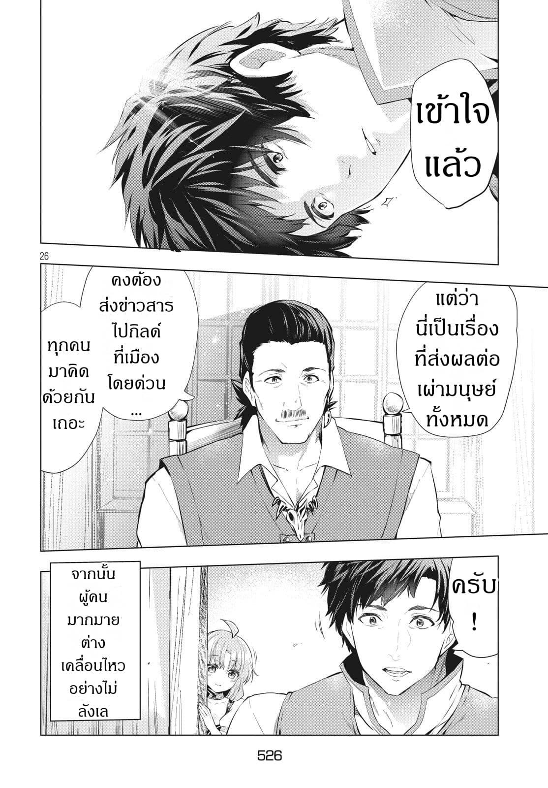 อ่านการ์ตูน Kaiko sareta Ankoku Heishi (30-dai) no Slow na Second ตอนที่ 6.2 หน้าที่ 8