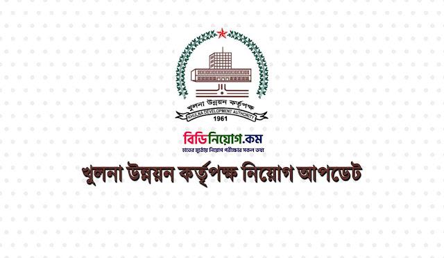 Khulna Development Authority (KDA) Job Circular 2020