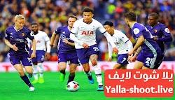 موعد ومعاينة مباراة مباراة توتنهام  وواتفورد اليوم 29-08-2021 الدوري الانجليزي