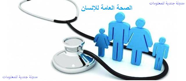 الصحة العامة للإنسان
