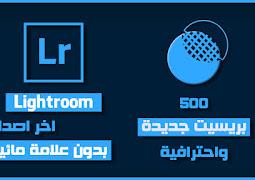 تحميل تطبيق lightroom لايت رووم+500 بريسات احترافية