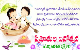 great-friendship-day-quotes-in-telugu
