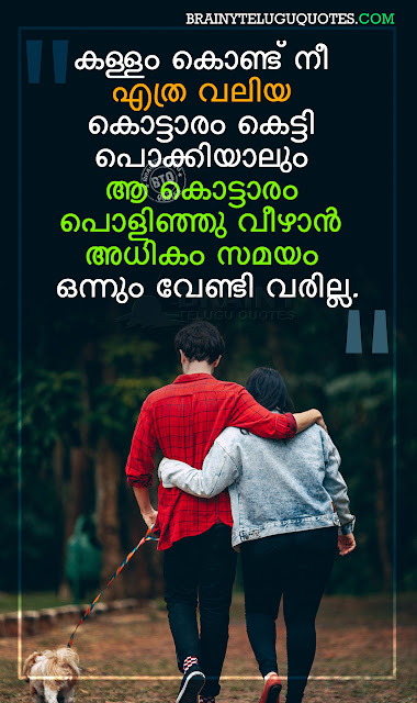 friendship quotes, malayalam friendship messages free download, friendship hd wallpapers free download