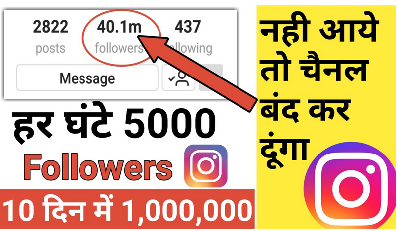 How to Increase Followers on Instagram in Hindi Tips tricks