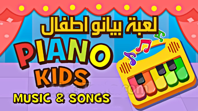 العاب اطفال,لعبة البيانو,لعبة بيانو,لعبة,بيانو اطفال,تحميل لعبة بيانو,العاب اطفال بيانو,اطفال يلعبون,تحميل لعبة بيانو تايلز 2,العاب اطفال   لعبة البيانو اصوات جميلة,تحميل لعبة piano tiles 2,اطفال,لعبة البيانو للاطفال,العاب بيانو,بيانو,العاب اطفال العاب اطفال,أطفال البيانو,تنزيل لعبة بيانو,العاب اطفال صغار,لعبة البيانو الحقيقى للاطفال,تحميل لعبة angry birds 2 للكمبيوتر,اطفال يلعبون البيانو,لعبة البياو للاطفال,لعب اطفال,تنزيل لعبة بيانو تايلز 2,لعبة البيانو المتحرك,لعبة البيانو الاصليه