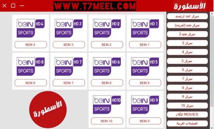 تحميل برنامج الاسطورة للكمبيوتر للبث المباشر و لمشاهدة القنوات المشفرة ostora tv 2021