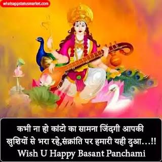basant panchami shayari image download
