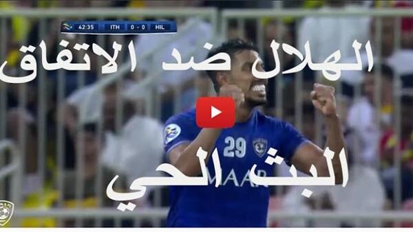 """مشاهدة مباراة الهلال والإتفاق بث مباشر""""الدوري السعودي"""""""