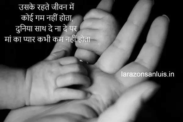 mothers-day-quotes-hindi-image