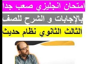 إختبار مهارات متقدمة لغة إنجليزية مستر محمد ممدوح ثالثة ثانوي نظام جديد