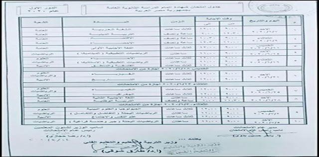 جدول امتحانات الثانويه العامة 2020 - رابط الاستعلام عن ارقام جلوس امتحانات الثانوية العامه