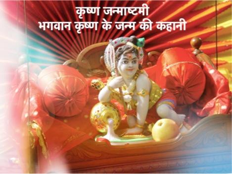 कृष्ण जन्माष्टमी 2020: भगवान कृष्ण के जन्म की कहानी - krishna janmashtami 2020