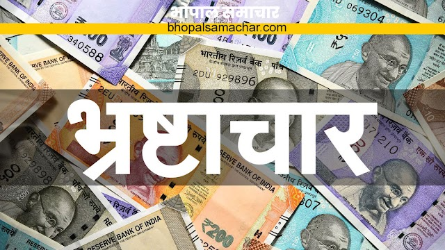 MP NEWS- शिवपुरी बैंक घोटाले में चार अधिकारियों सहित 14 सस्पेंड