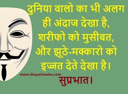 a Good Morning Quotes in Hindi