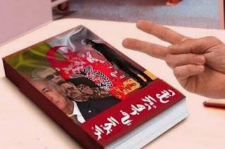 تحميل كتاب ربيع الارهاب في الجزائر pdf