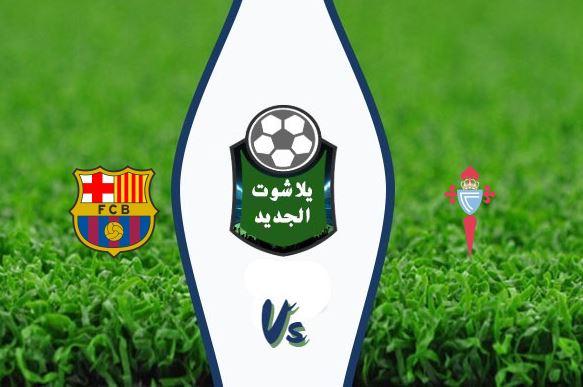 نتيجة مباراة برشلونة وسيلتا فيجو اليوم السبت 27 يونيو 2020 في الدوري الإسباني