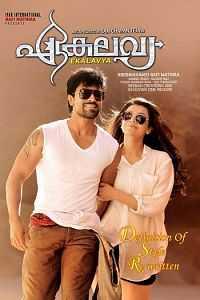 Ekalavya Malayalam Dubbed 2015 DVDRip 300MB