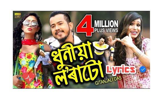 Dhuniya Loratu Lyrics || Dhuniya Loratu Gitanjali Das Song Lyrics
