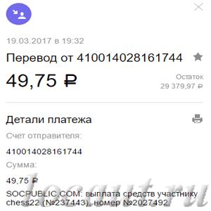49,75 рублей