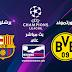 مشاهدة مباراة برشلونة وبوروسيا دورتموند بث مباشر بتاريخ 17-09-2019 دوري أبطال أوروبا
