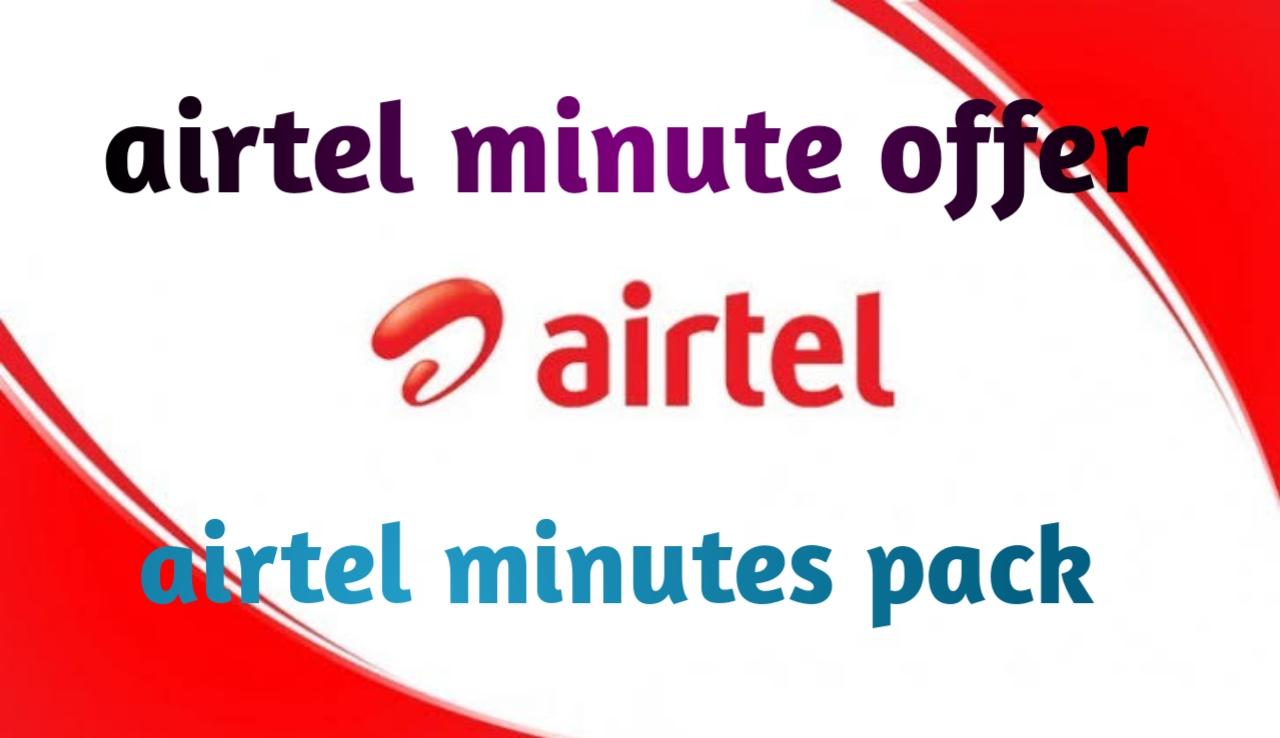 airtel minute offer 2021 | airtel minutes pack | airtel bundle offer | airtel minute